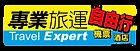 TravelExpert_logo_340.png
