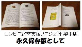 コンビニ経営支援プロジェクト製本印刷版 永久保存版