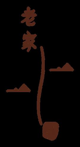laojia brown logo_RGB.png