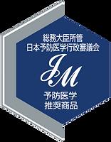 予防医学ロゴ.png