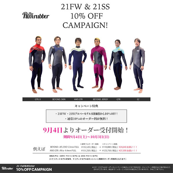21FW 10%off campaign.jpg