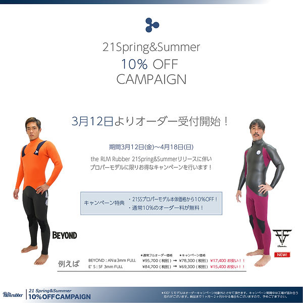 21SS 10%off campaign.jpg
