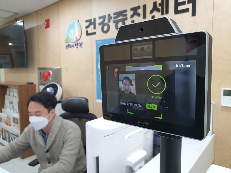 양천구 치매안심센터에 적용된 홍채인식기 + 알림톡서비스