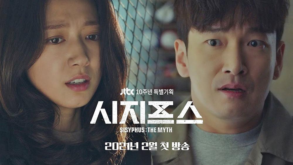 《시지프스: the myth》는 JTBC 10주년 특별기획 드라마로, 2021년 2월에 방송 예정이다.
