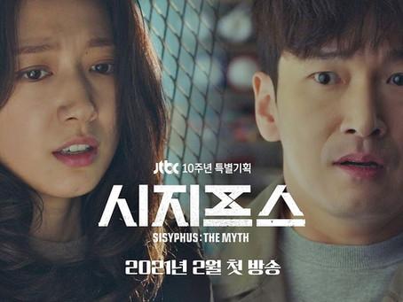 JTBC 드라마 시지프스 & iT100 홍채인식기