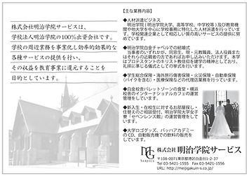 株式会社明治学院サービス.jpg