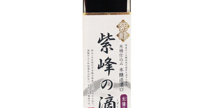 BoTree Shibanuma Barrel Aged Soy Sauce - 300ml