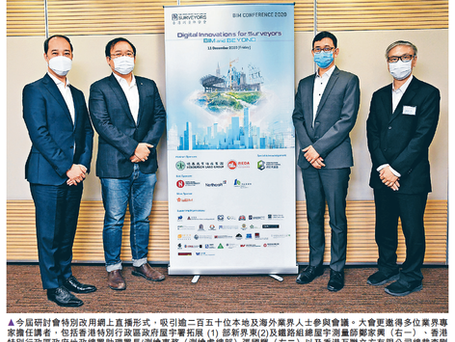 HKIS BIM Conference 2020 & Interview at Sing Tao Daily