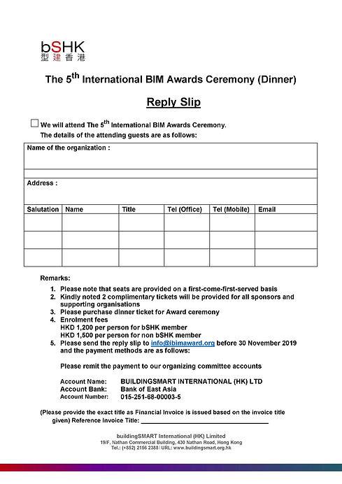 bSHK 5th BIM awards reply slip_Page_2.jp