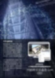 JARVIS宣传册_頁面_2.jpg