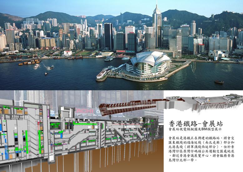 香港会展中心站