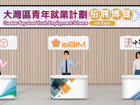 isBIM is participating in the Greater Bay Area Youth Employment Scheme Online Job Expo