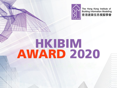 Awards | isBIM wins the Certificate of Gold Award at the HKIBIM Awards 2020