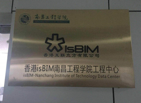 "Nanchang Institute of Technology and isBIM ""National Elite BIM engineer"" Training"