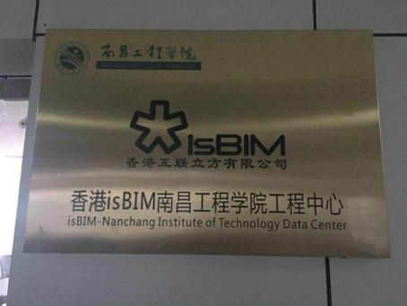 "Nanchang Institute of Technology and isBIM ""National Elite BIM engineer"" Training"