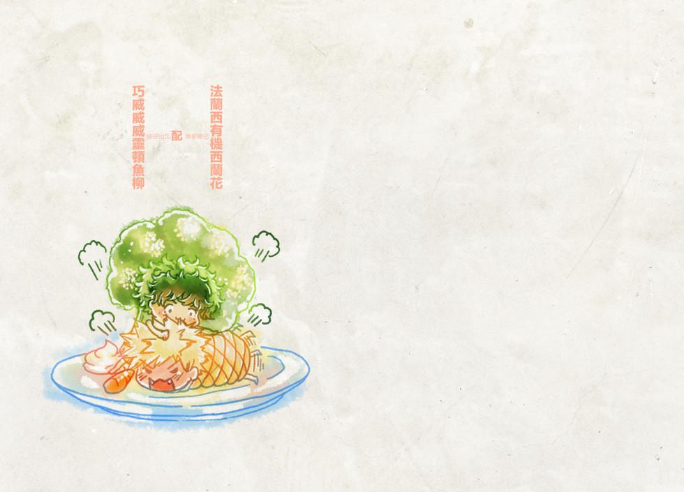 法蘭西有機西蘭花配巧威威威靈頓魚柳_001.jpg