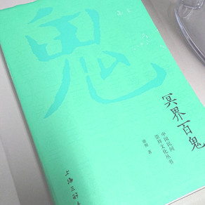 《冥界百鬼》 徐徹