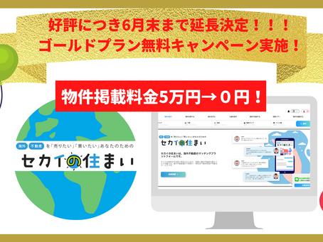 【セカイの住まい】好評につき掲載料無料キャンペーン6月末まで延長決定!