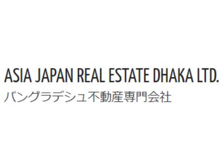 セカイの住まい・バングラデシュに特化した「アジアジャパンリアルエステートダッカ株式会社」と業務提携開始!