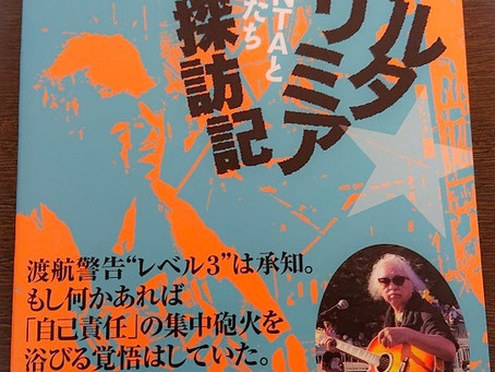 A BOOK ABOUT CRIMEA WAS RELEASED IN JAPAN