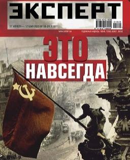 Нацистский и фашистский «вирус» — социальная и политическая предпосылка Второй мировой войны