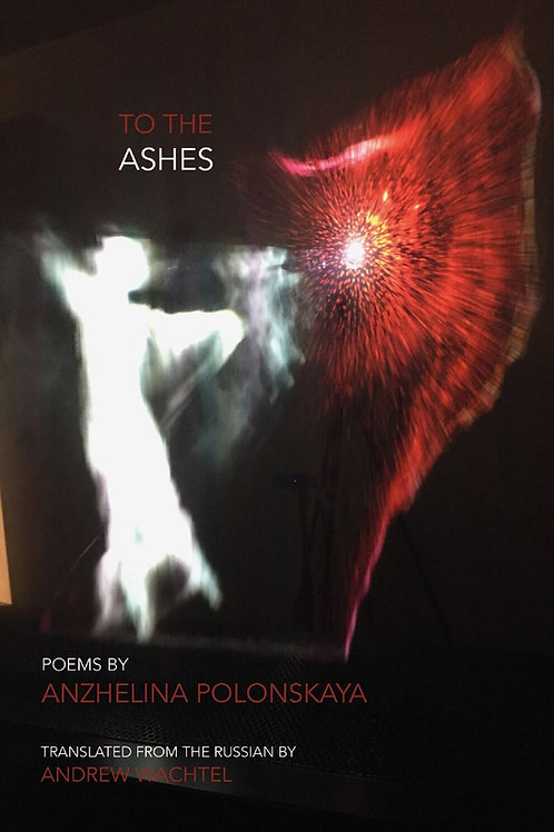 To the Ashes, by Anzhelina Polonskaya