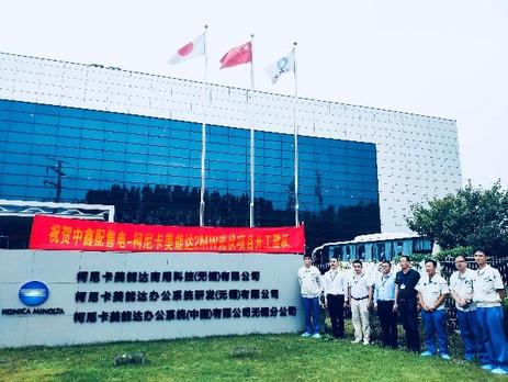 Konica Minolta's China site achieves 100% renewable electricity