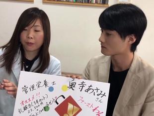 【YOUMarket®︎】寺西優真さんインタビュー 管理栄養士 奥寺あさみ さ