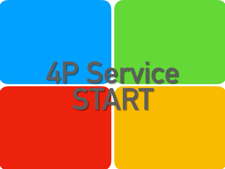 4Pサービススタート