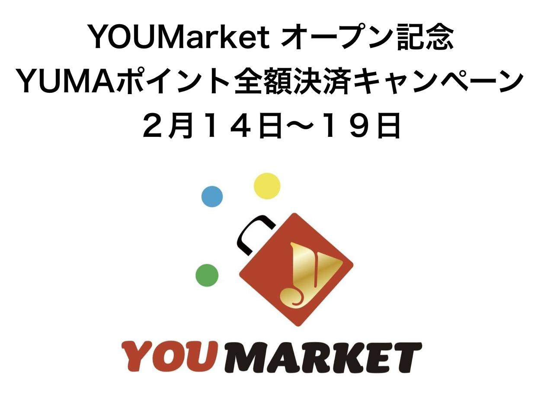 YOUMarketオープン記念