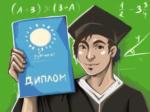 Как поменять документы об образовании?