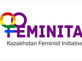 В Казахстане начинается сбор информации о нарушениях прав ЛБТК-женщин