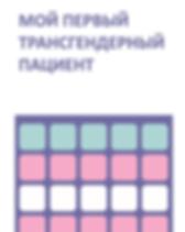Трансгендерный пациент.png