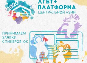 II ЛГБТ+ платформа Центральной Азии: прием заявок