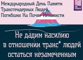 День памяти транс*людей, погибших на почве ненависти| Қайтыс болған транс* адамдарды еске алу күнi