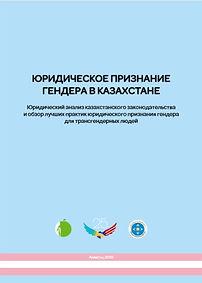 Юридическое признание гендера в Казахста