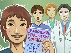 Трансгендер адамдарға медициналық куәландыру комиссиясын қалай өту керек?