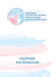 Сборник материалов 1 региональной конфер