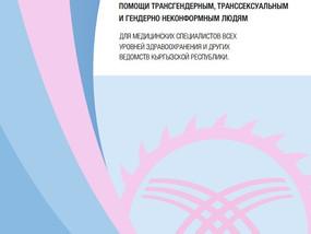 Руководство по оказанию медико-социальной помощи трансгендерным, транссексуальным и гендерно-неконфо