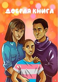 Книга для родителей трансгендерных детей
