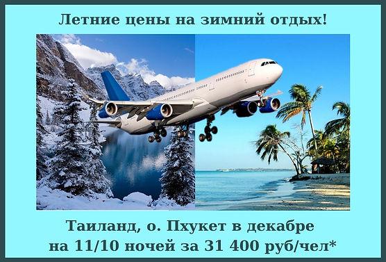 Летние цены на зимний отдых.jpg
