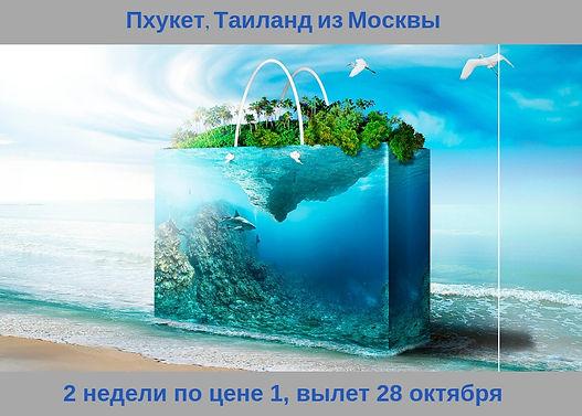 Пхукет, Таиланд из Москвы.jpg