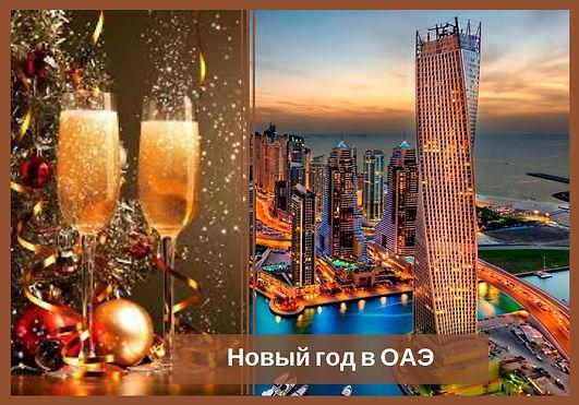 Новый год в ОАЭ.jpg
