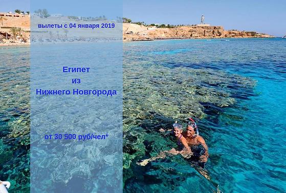 Египет из Нижнего Новгорода ВК.png
