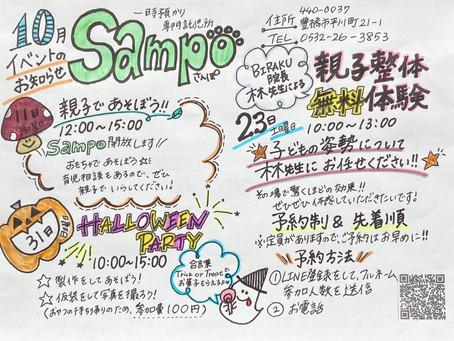 10月のイベント情報♪