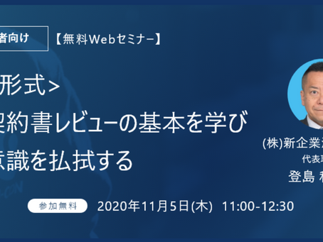 【法務担当者向け:無料Webセミナー開催のお知らせ】