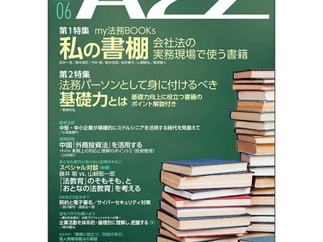 会社法務A2Z(第一法規さま)2021年6月号に論稿を掲載いただきました!