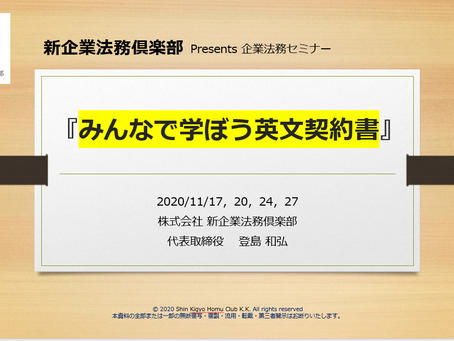 ウェビナー開催‼ 11/17, 20, 24, 27    『みんなで学ぼう英文契約書』          詳細は添付PDFをご覧ください。