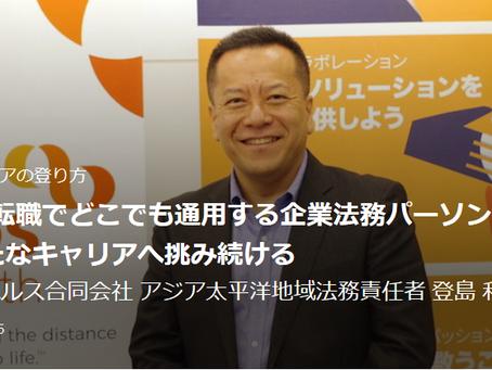BUSINESS LAWYERS にインタビュー記事が掲載されました!