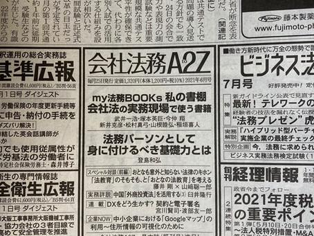 本日、2021年5月25日付、日本経済新聞朝刊です。